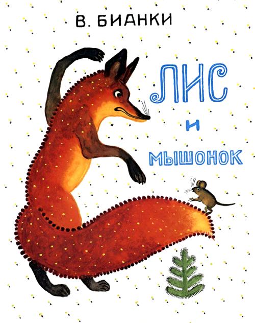 http://sungir.ru/wp-content/gallery/bianki/lis_i_mishonok/00.png