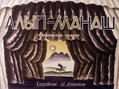Алып-Манаш